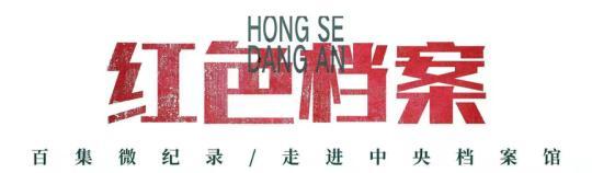 百集微纪录·红色档案丨毛泽东这样教育_编导-子女-中夏-
