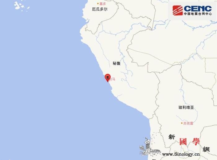 秘鲁沿岸近海发生5.6级地震震源深度_台网-震源-南纬-