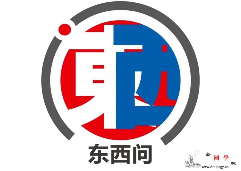 独家丨王建宝:中国智慧能否开创全球意_孔子-希腊-轴心-