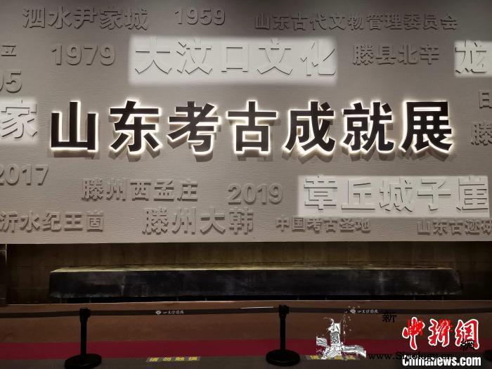 山东百年考古成就实证中国五千多年文明_山东-出土-遗址-朝鲜半岛-
