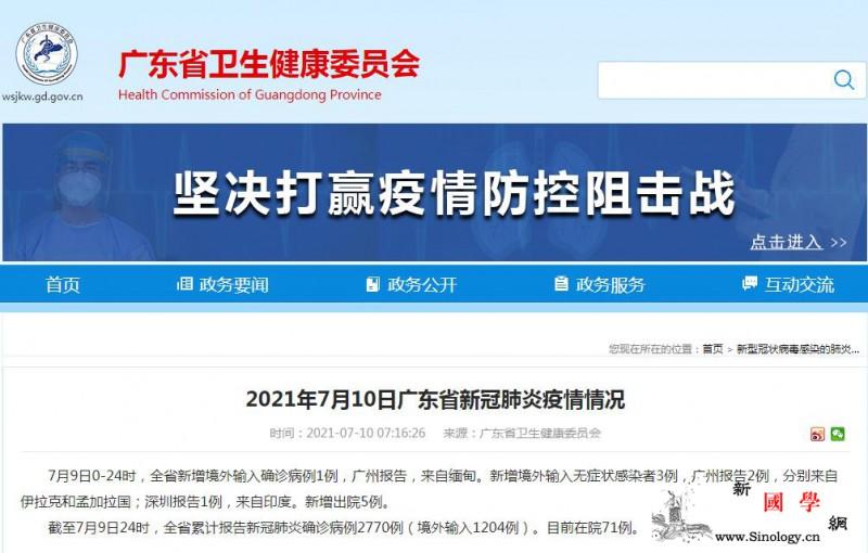 广东9日新增1例境外输入新冠肺炎确诊_缅甸-广东省-病例-