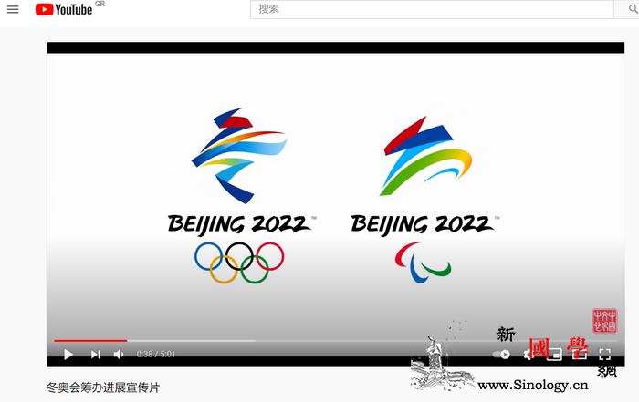 雅典中国文化中心举办线上北京冬奥宣传_雅典-冬奥会-文化中心-北京-