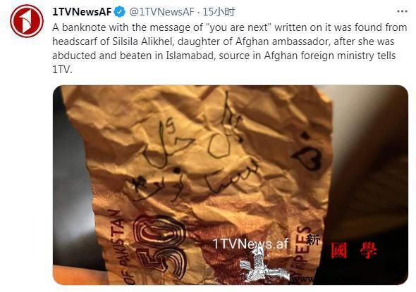 阿富汗大使女儿遭绑架后续:头巾中发现_阿富汗-巴基斯坦-外交部-