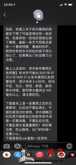 灾后郑州失灵的互联网与显灵的黑科技_泡面-无人机-郑州-