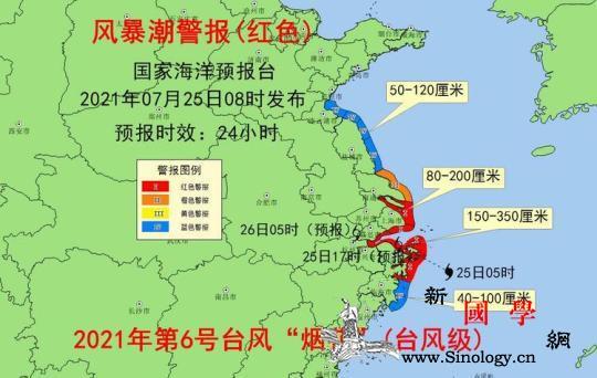 """台风""""烟花""""逼近国家海洋预报台继续发_浙江-海域-海浪-"""