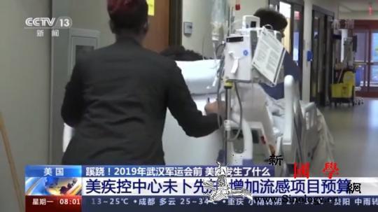 增加流感预算、关停实验室……武汉军运_冠状-美国-流感-