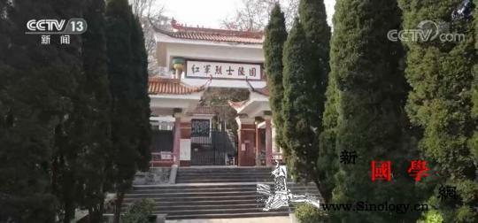 刘付昌郭德刚:接力看守烈士陵50余年_仁怀市-见贤思齐-崇德- ()