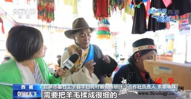 重走天路看变迁丨羊日岗村:藏族特色文_拉萨市-墨竹工卡县-氆氇- ()