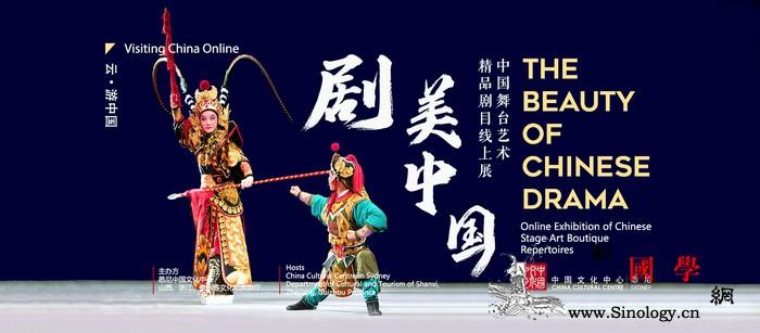"""""""剧美中国""""悉尼线上精彩绽放_和鸣-贵州省-舞剧-歌舞-"""