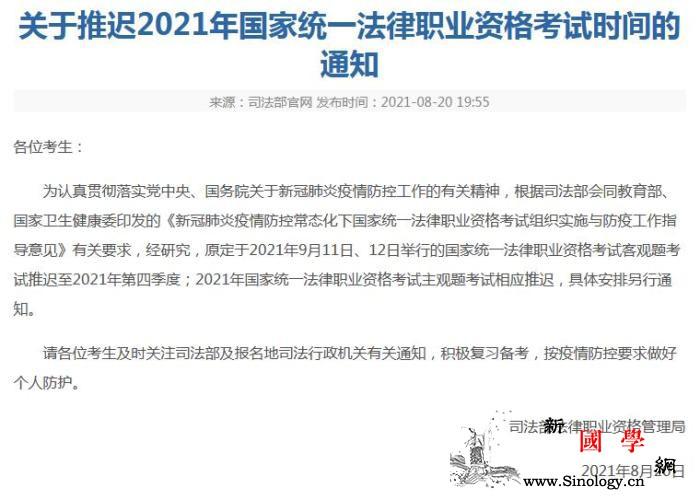 司法部:2021年国家统一法律职业资_司法部-疫情-防控-