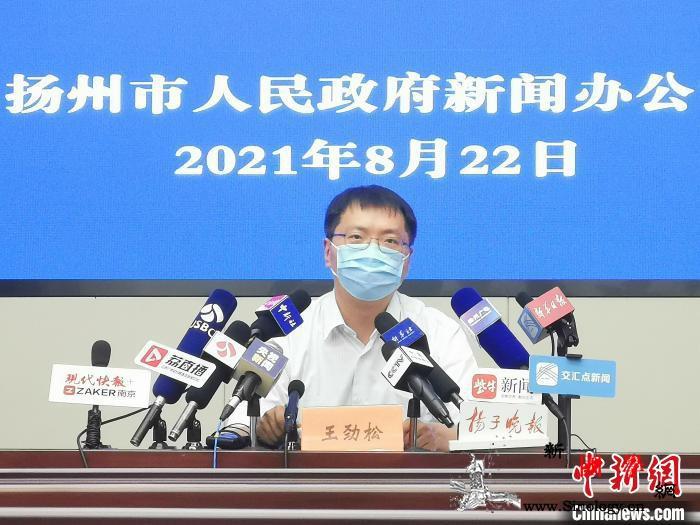 扬州新增本土确诊病例连续7天为个位数_扬州-病例-文汇-