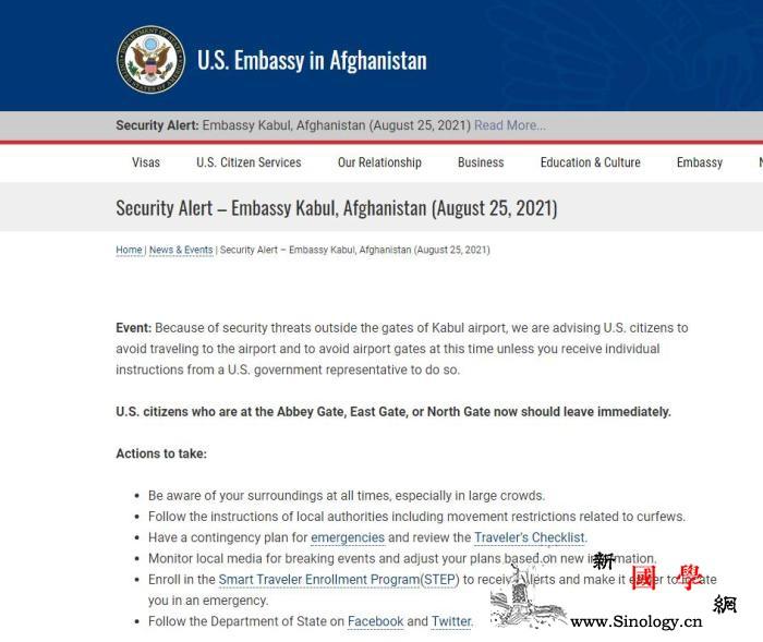 美国驻阿富汗大使馆发布声明建议美国人_阿富汗-喀布尔-美国政府-