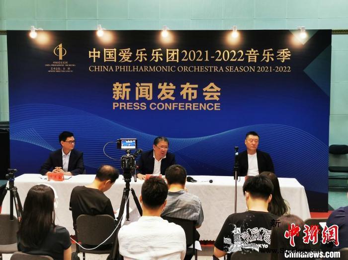 中国爱乐发布新季演出安排用经典作品_爱乐乐团-演奏家-爱乐-演出-