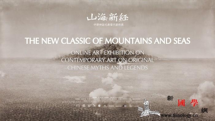 惠灵顿中国文化中心推出线上虚拟展《山_山海经-惠灵顿-遗篇-山海-