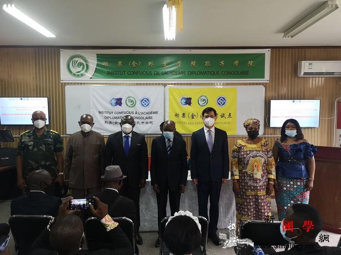 驻刚果(金)大使出席孔子学院首届汉语_刚果-孔子-汉语-水平考试-