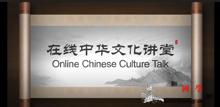"""中国驻悉尼总领事馆推出""""在线中华文化_悉尼-讲堂-推出-汉字-"""