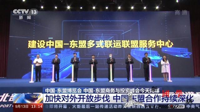 中国-东盟博览会今日闭幕双方多领域合_东盟-合作-贸易-