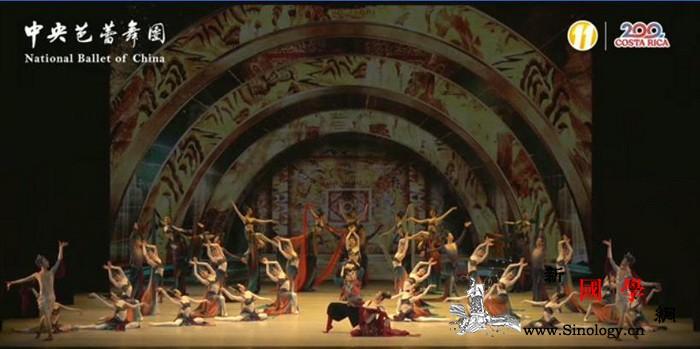 """""""中国芭蕾盛宴""""为哥斯达黎加独立20_哥斯达黎加-芭蕾-盛宴-卡门-"""