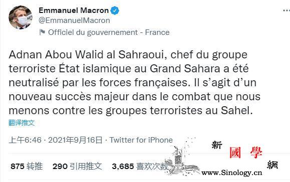 """马克龙:法国军队击毙""""伊斯兰国""""撒哈_尼日尔-撒哈拉-伊斯兰-"""
