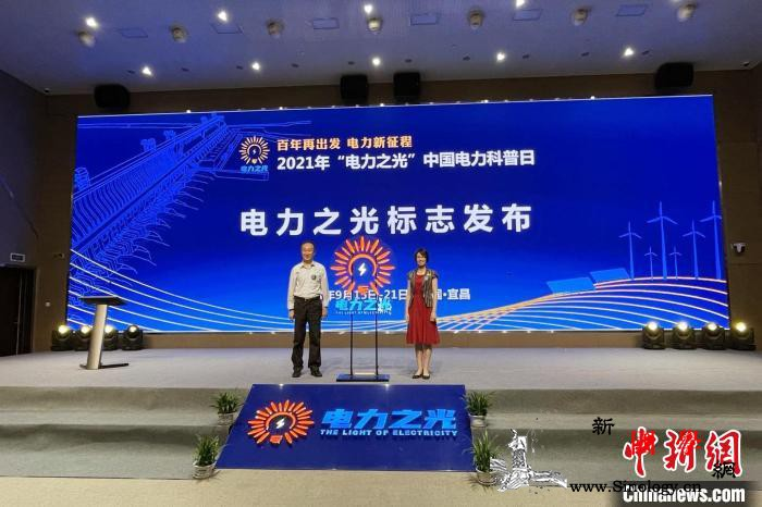 """2021年""""电力之光""""中国电力科普日_科普-电力-基地-"""