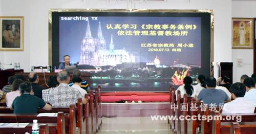 1、江苏-南通两会举办教牧人员爱国主义培训班ljk.jpg