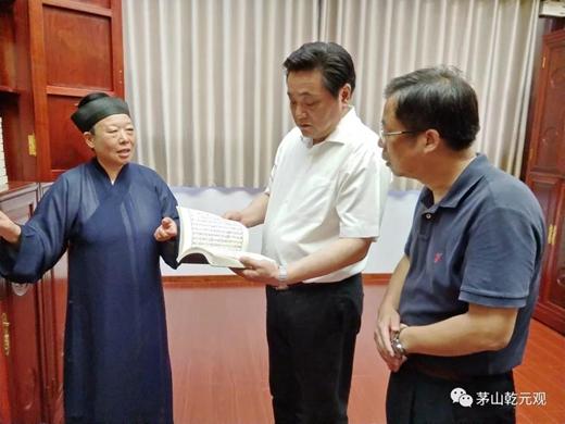 常州市委常委、统战部部长韩九云赴茅山乾元观调研