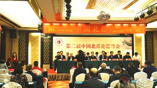 第二届北岳论道峰会举行