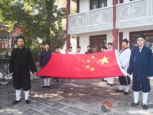 温州市东蒙山天然道观迎国庆升国旗仪式
