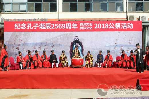 河北省道协参与纪念孔子诞辰2569周年活动