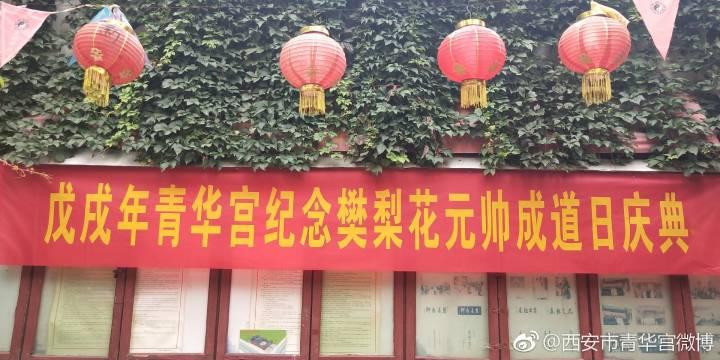 樊梨花元帅成道日庆祝活动在青华宫隆重举行