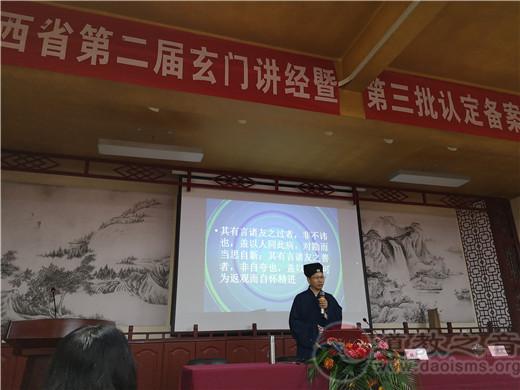 山西省道教协会举行第二届道教玄门讲经暨第三批认定备案教职人员培训和发证活动