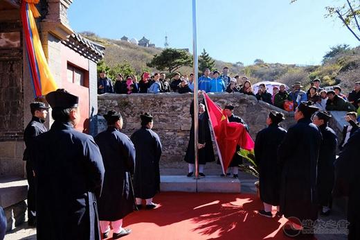 泰山碧霞祠隆重举行升国旗仪式暨祈祷国泰民安大法会