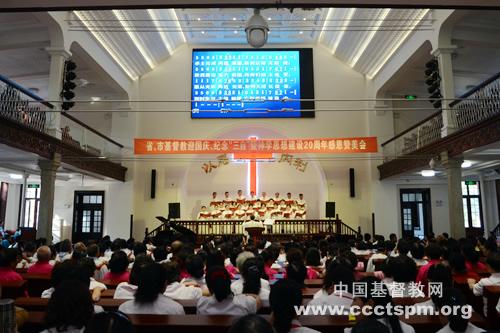 """f济南市基督教两会举行纪念""""神学思想建设二十周年""""感恩赞美会照片2.jpg"""