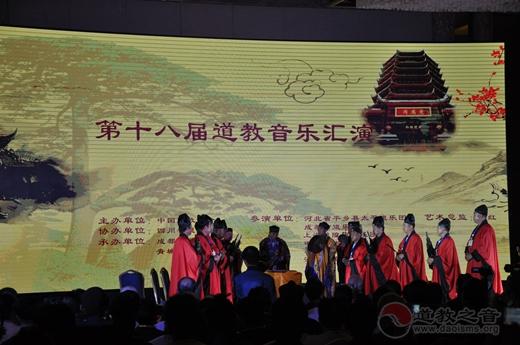 上海城隍庙道乐团参加第十八届道教音乐汇演活动