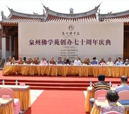 泉州佛学苑创办七十周年庆典在晋江庆莲寺举行.webp_副本.jpg