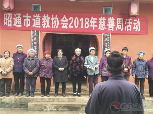 云南省道教界开展九九重阳敬老节活动