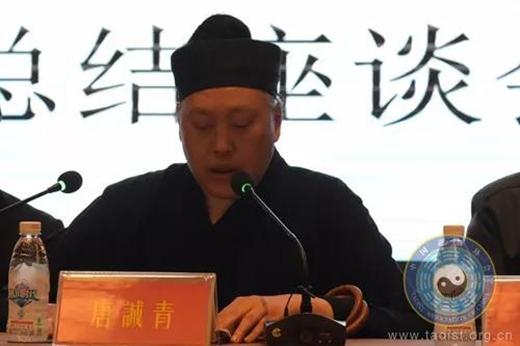 2018成都青城山罗天大醮法会总结座谈会在青城山召开