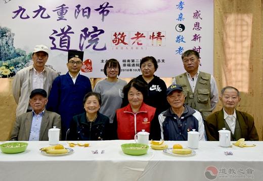 上海浦东崇福道院开展重阳节敬老活动
