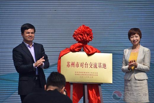 2018太仓·浏河海峡两岸妈祖文化旅游节暨重阳慈善周活动隆重开幕