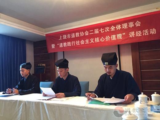 """上饶市道教协会举行二届七次全体理事会暨""""践行社会主义核心价值观""""讲经活动"""