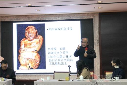 首届刘一明文化研讨会成功召开学术研讨会议
