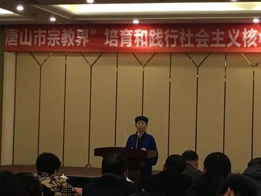 """唐山市宗教界开展""""培育和践行社会主义核心价值观""""演讲比赛"""