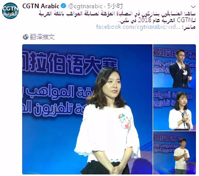 2018CGTN阿拉伯语大赛4.jpg