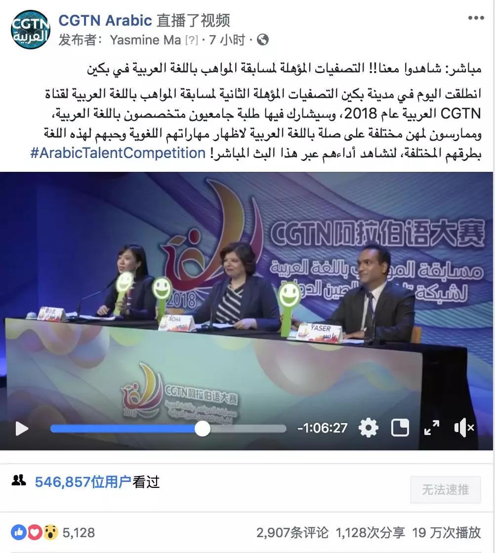 2018CGTN阿拉伯语大赛3.jpg