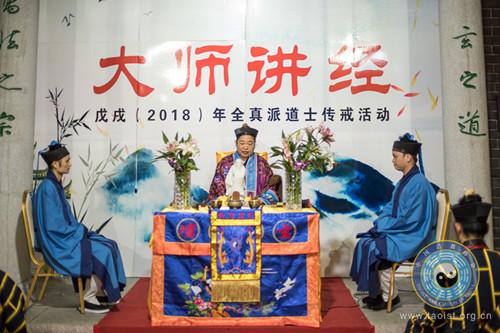 戊戌年南岳衡山道院传戒活动举行三请律师科及方丈拜台科等科仪