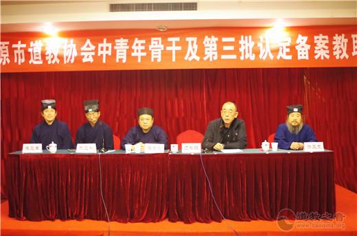 山西省太原市道协举办中青年骨干及第三批认定备案教职人员培训班