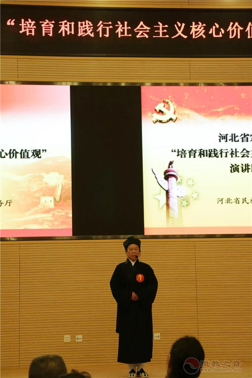 """河北省道协组织选手参加""""河北宗教界培育和践行社会主义核心价值观""""演讲比赛"""