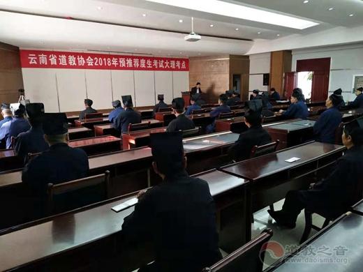 云南省道教协会2018年预推荐度生考试圆满结束