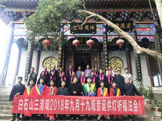 广西桂平白石山三清观举办九月十九观音诞祈福法会
