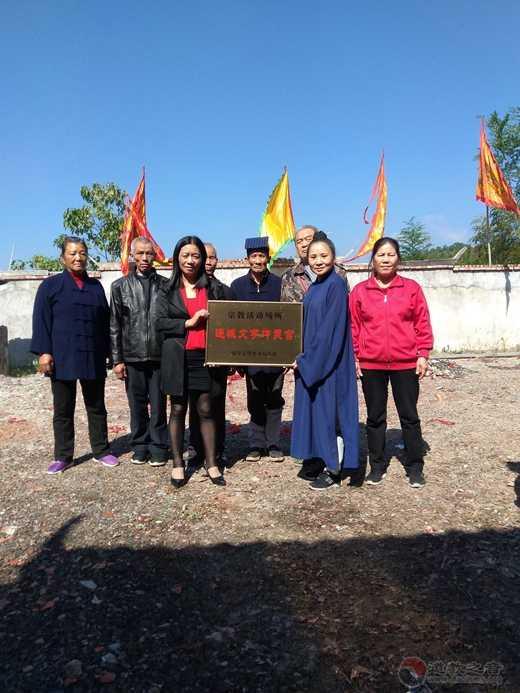 连城文亨坤灵宫宗教活动场所标识牌授牌仪式